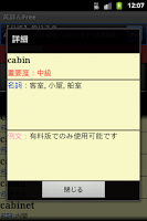 Screenshot of Free English Dictionary ん