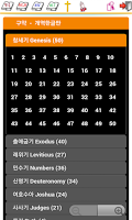 Screenshot of Simple Bible Gift - Korean