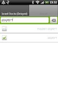Screenshot of IsraStocks