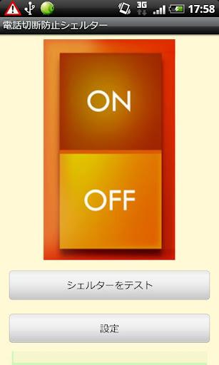 電話切断防止シェルター [通話 切断防止] 無料