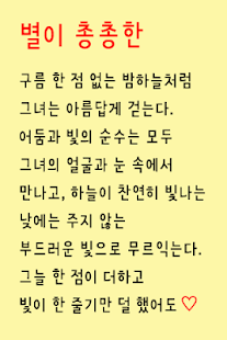 GFSpirittwo ™Korean Flipfont - screenshot