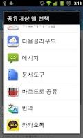 Screenshot of 우편번호 도우미