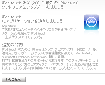 want_ipodtouch_2_0