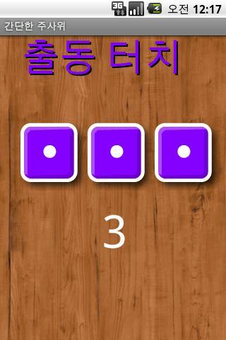 玩免費休閒APP|下載簡單的骰子 app不用錢|硬是要APP