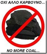 http://lh3.ggpht.com/greekalert/SHyYAyT_PkI/AAAAAAAAA3g/ZdwfAkRszuo/NO-MORE-COAL_thumb%5B3%5D.jpg
