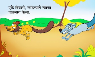 Screenshot of Bedtime Stories -Marathi