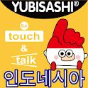 YUBISASHI 인도네시아  touch&talk icon