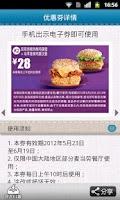 Screenshot of 全国连锁优惠大全(团800优惠券)
