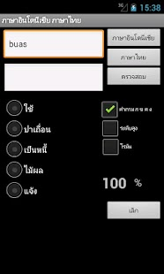 Indonesian Thai Dictionary - screenshot