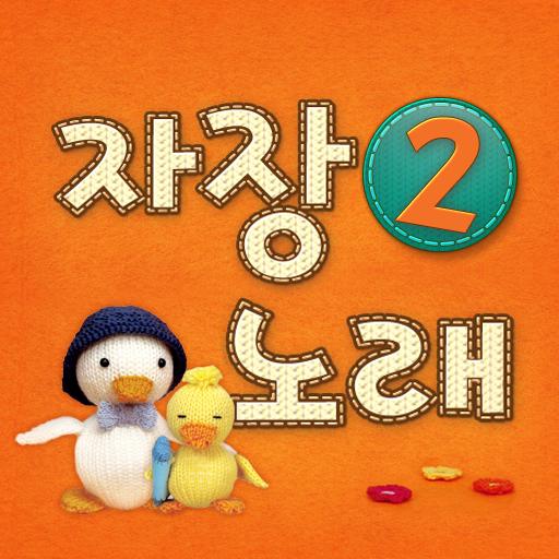 자장노래 2 教育 App LOGO-APP試玩