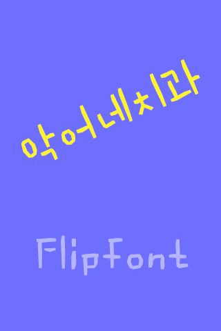 THEMario™ Korean Flipfont - Android Apps and Tests - ...