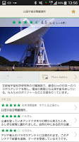 Screenshot of Jalan Japan Tourist Guide