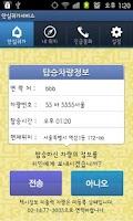 Screenshot of 안심귀가 큐알캅
