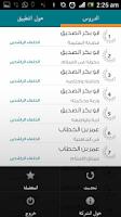 Screenshot of رجال حول الرسول- راتب النابلسي