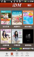 Screenshot of iDM-免費DM雜誌