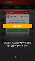 Screenshot of 쎈더 SSENDER - 돈버는 어플