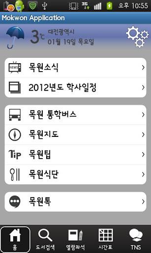 Mokwon University