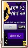 Screenshot of 동화로 보는 내 속의 악마!!
