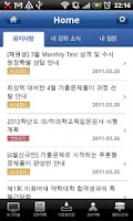 Screenshot of 메가엠디 Smart 러닝
