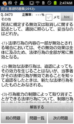 【公務員】専門試験「法律」-問題集 2014年版 -