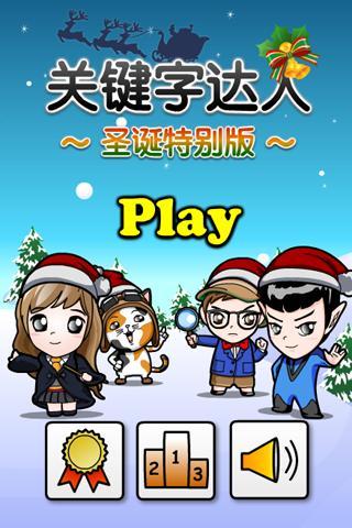 关键字达人~圣诞特别版~