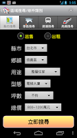 Screenshot of TAIWAN 好屋多