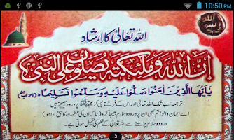 Screenshot of Durood Shareef