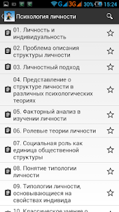 Free Download Шпаргалки для студентов APK for Blackberry