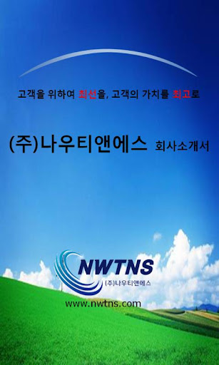 nwtns