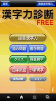 Screenshot of 漢字力診断 FREE
