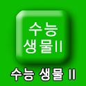 수능생물2(생명과학2) icon