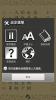 Screenshot of 金剛經(唱誦)