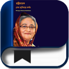 Philosophy of Sheikh Hasina