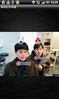 Screenshot of 感情認識カメラ (Happy? Angry?)