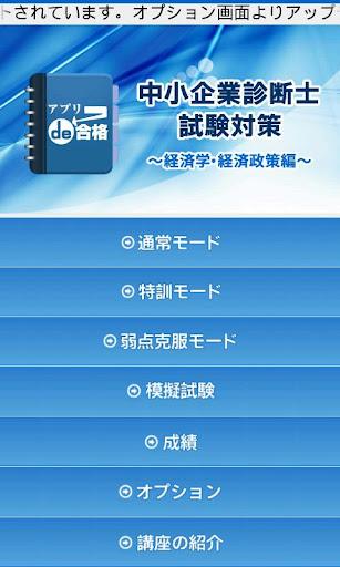 中小企業診断士試験対策~経済学・経済政策編~ アプリde合格
