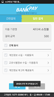 Screenshot of 은행공동 계좌이체 PG서비스