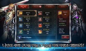 Screenshot of 천사의 전쟁