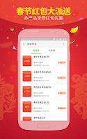 Screenshot of 同程旅游5亿火车票春节红包大派送