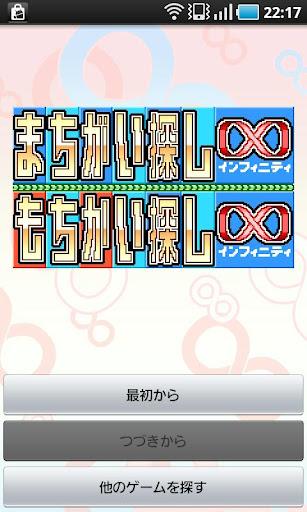 まちがい探し∞ Vol.1 ~自販機を狙え!前編~