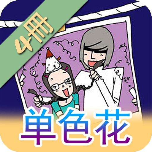 美蓝漫城(单色花 第4册) 漫畫 App LOGO-APP開箱王