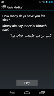 Urdu Medical Phrases - screenshot