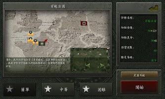 Screenshot of 士兵榮耀:二戰(繁體中文版)