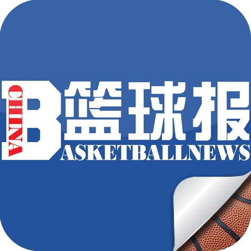 篮球报 運動 App LOGO-硬是要APP