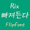 RixFascinate Korean Flipfont