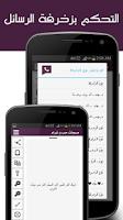 Screenshot of حالات و مسجات روعة
