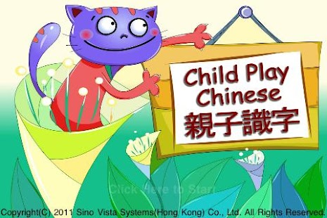 Child Play Chinese (Trad Cant) - screenshot