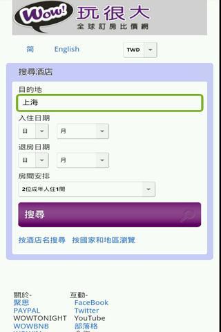 玩很大中国上海全球订房住宿比价网饭店预订酒店旅馆机票旅游