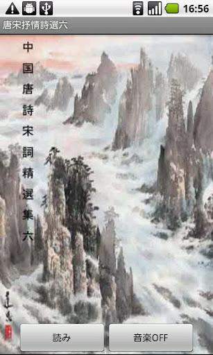 唐宋抒情詩選六(日本語版)
