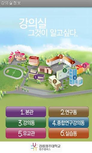 강릉원주대 원주캠강의실정보