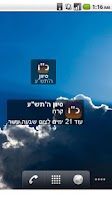 Screenshot of Hebrew Calendar Widget